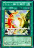 SpeedSpellDeFusion-WC10-JP-VG