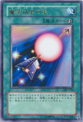 SpellShatteringArrow-GB7-JP-UR