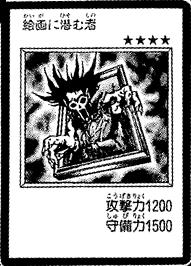File:ThePortraitsSecret-JP-Manga-DM.png