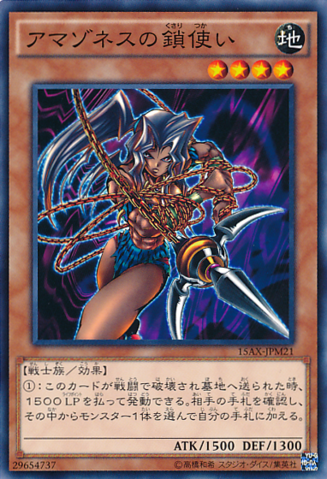 File:AmazonessChainMaster-15AX-JP-C.png