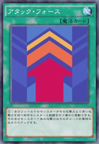 File:AttackForce-JP-Anime-AV.png