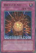 BlastHeldbyaTribute-DCR-KR-UR-1E
