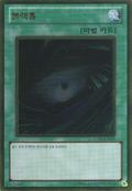 DarkHole-GS03-KR-GUR-UE