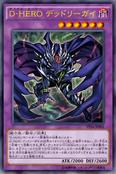 DestinyHERODangerous-VP16-JP-OP