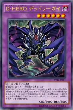 File:DestinyHERODangerous-VP16-JP-OP.png