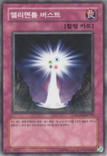 ElementalBurst-HGP3-KR-C-UE