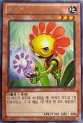 Flowerbot-LVAL-KR-R-1E