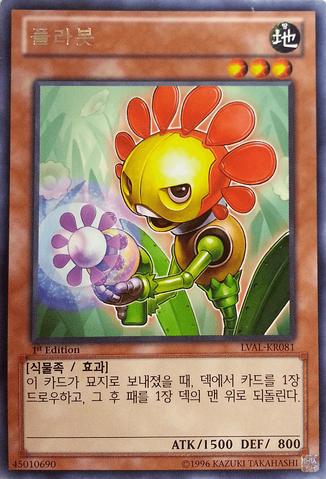 File:Flowerbot-LVAL-KR-R-1E.png