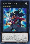 GagagaSamurai-DP23-JP-C