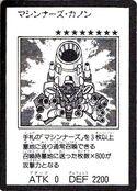 MachinaCannon-JP-Manga-5D
