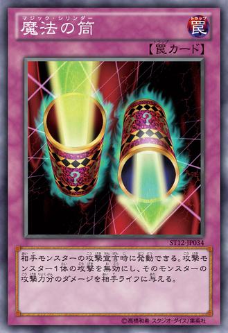 File:MagicCylinder-ST12-JP-OP.png