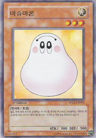 File:Marshmallon-PP02-KR-UR-1E.png