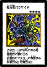 File:ParasiteParacide-JP-Manga-DM-color.png