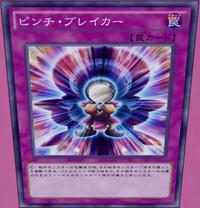 PinchBreaker-JP-Anime-AV