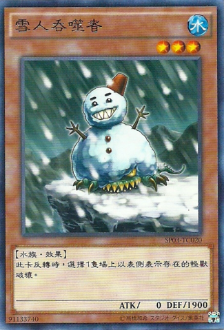 File:SnowmanEater-SP03-TC-R.png