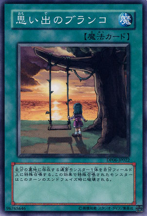 File:SwingofMemories-DP06-JP-C.jpg