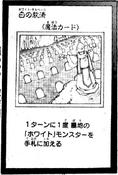 WhiteSalvation-JP-Manga-AV
