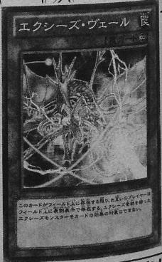 File:XyzVeil-JP-Manga-DZ.png