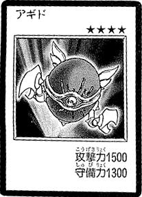 File:Agido-JP-Manga-DM.png