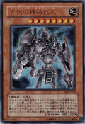 AncientGearGolem-EE3-JP-UR