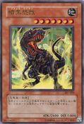 BlackTyranno-307-JP-UR