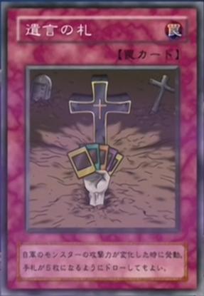 CardofLastWill-JP-Anime-DM