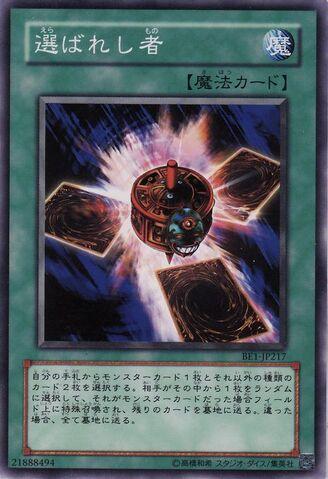 File:ChosenOne-BE1-JP-C.jpg