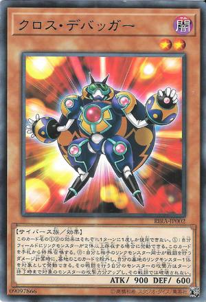 CrossDebug-RIRA-JP-R
