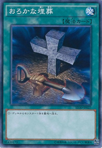 File:FoolishBurial-SD30-JP-C.png
