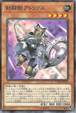 GladiatorBeastAttorix-CHIM-JP-C
