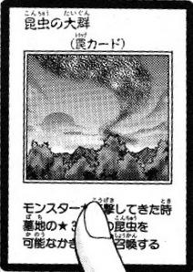 File:InsectHorde-JP-Manga-GX.jpg