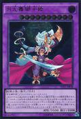 LunalightLeoDancer-SHVI-JP-UtR