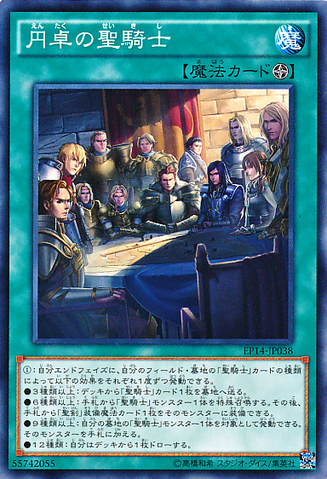 File:NobleKnightsoftheRoundTable-EP14-JP-C.png