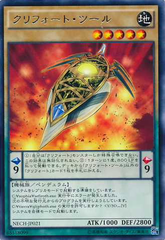 File:QliphortScout-NECH-JP-R.png
