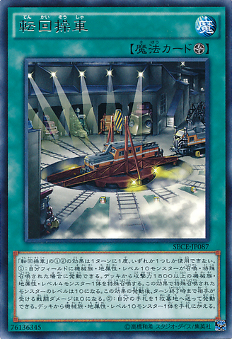 File:RevolvingSwitchyard-SECE-JP-R.png