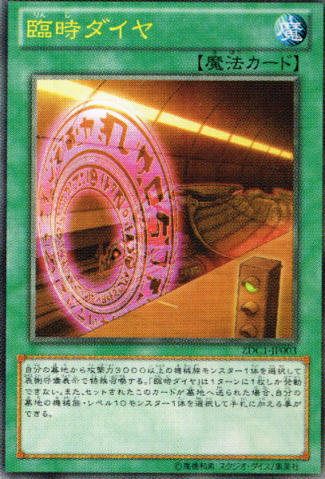 File:SpecialSchedule-ZDC1-JP-OP.png