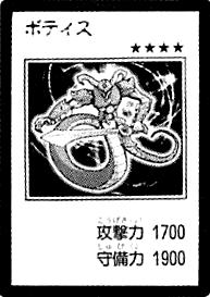File:Votis-JP-Manga-R.png