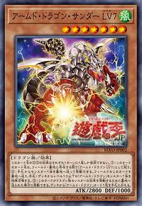 YuGiOh! TCG karta: Armed Dragon Thunder LV7