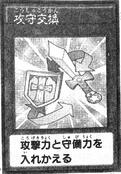 AttackandDefenseExchange-JP-Manga-DY
