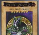 Dark Magician (Bandai)