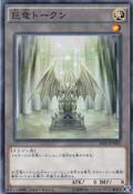 DragonLordToken-SR02-JP-C