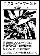 File:ExtraBoost-JP-Manga-R.png
