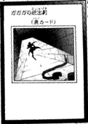 File:GagagaEscape-JP-Manga-ZX.png