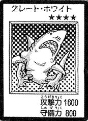 File:GreatWhite-JP-Manga-DM.png