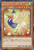PerformapalSpringoose-JP-Anime-AV