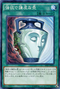 File:PotofDuality-SD27-JP-C.png