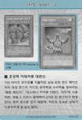 StrategyCard2-DP05-KR