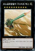 SuperdreadnoughtRailCannonGustavMax-DP21-KR-C-UE