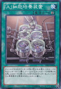 ACellIncubator-DE02-JP-C
