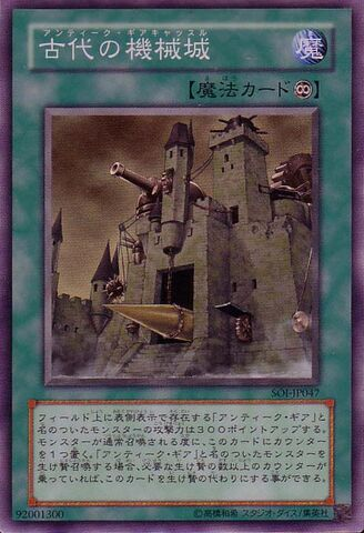 File:AncientGearCastle-SOI-JP-SR.jpg